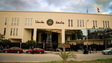 Photo of جامعة طنطا